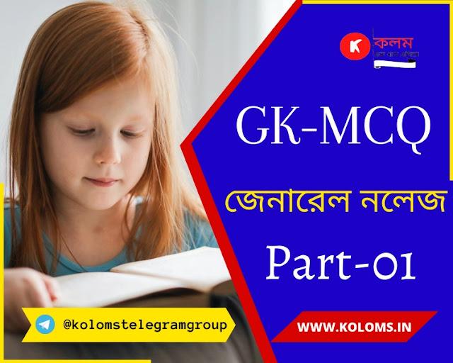 RRB NTPC | WBCS সহায়ক প্রশ্নোত্তর GK MCQ Part-01