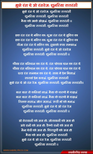 मुझे रंग दे ओ रंगरेज - Mujhe ran De o Rangrez Chunariya Satrangi Lyriics