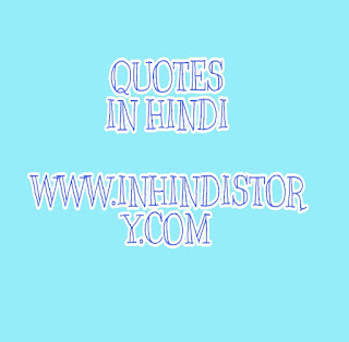 In hindi quotes, quotes, quote