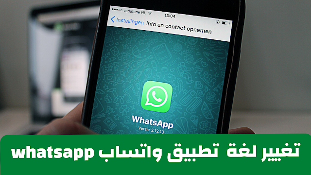 حل مشكلة تغيّر اللغة في واتساب whatsapp  عند تغيير لغة الهاتف