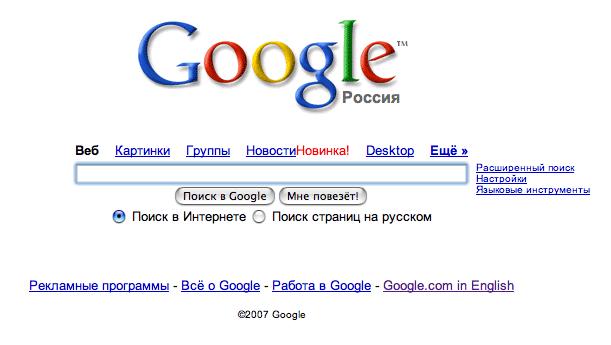 محرك بحث روسي جديد