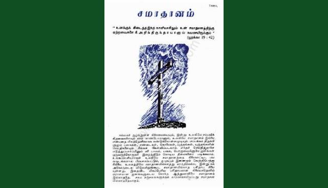 சமாதானம் -Samadhanam (Tamil)