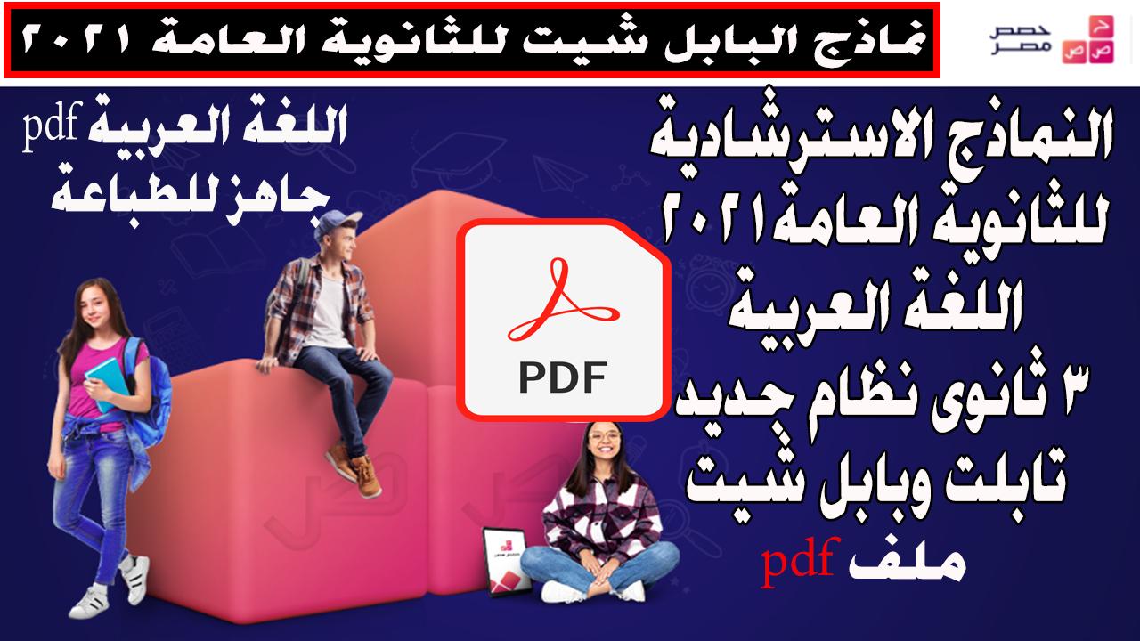 تحميل النماذج الاسترشادية فى اللغة العربية للصف الثالث الثانوى 2021