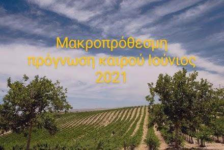 Μακροπρόθεσμη πρόγνωση καιρού Ιούνιος 2021