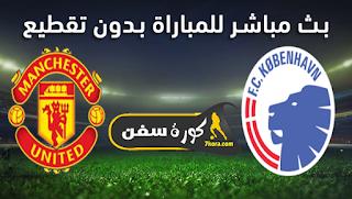 مشاهدة مباراة مانشستر يونايتد وكوبنهاجن بث مباشر بتاريخ 10-08-2020 الدوري الأوروبي