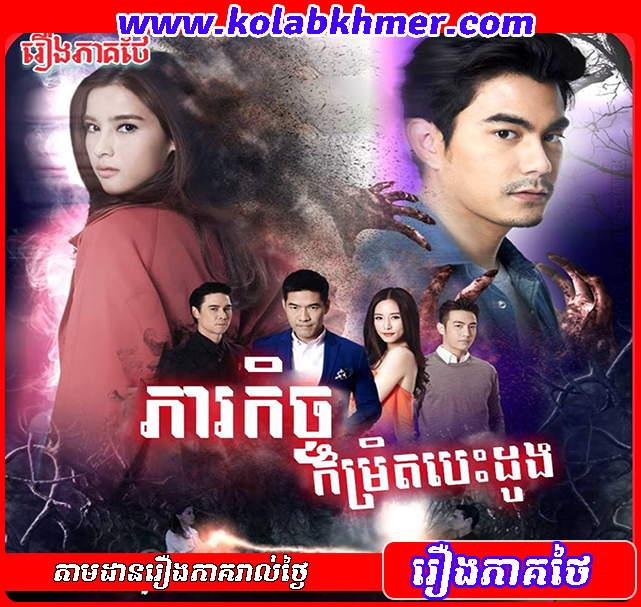 Phea Kich Komrit Besdong