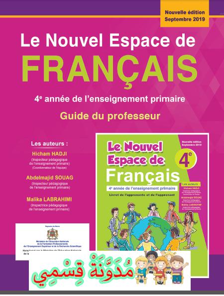 دليل الأستاذ فرنسية Le nouvel espace de français للمستوى الرابع المنهاج المنقح نسخة 2019