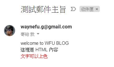 gmail-api-insert-image-html-google-apps-script-2.png-使用 Gmail API 讓郵件插入圖片及 HTML﹍Google Apps Script 障礙排除 + 實作範例