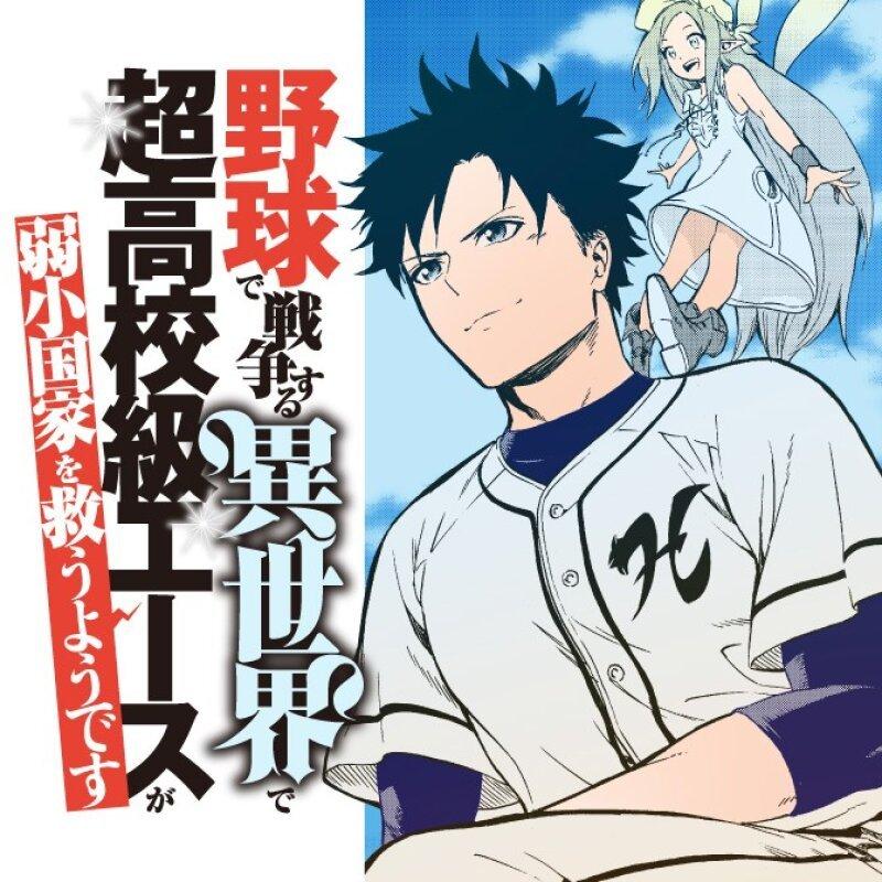 Baseball Isekai ตอนที่ 8