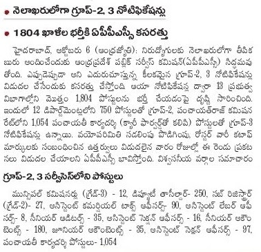 APPSC Group 2 Notification 2016 Eligibility & Apply Online for psc.ap.gov.in