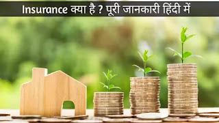 Insurance क्या है ? कितने प्रकार की होती है ? पूरी जानकारी