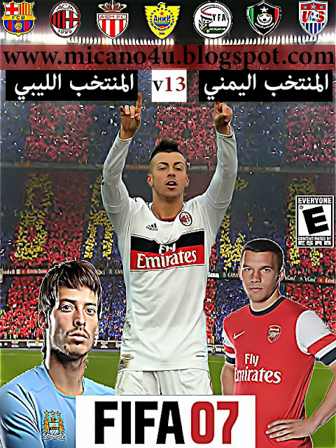 حصريا : الاصدار الثالث عشر المميز من باتشات فيفا 07, احدث باتشات فيفا 07,المنتخب الليبي واليمني لفيفا 2007,فرق برشلونة وميلان محدثة 2014,منتخبات,احذية والمزيد