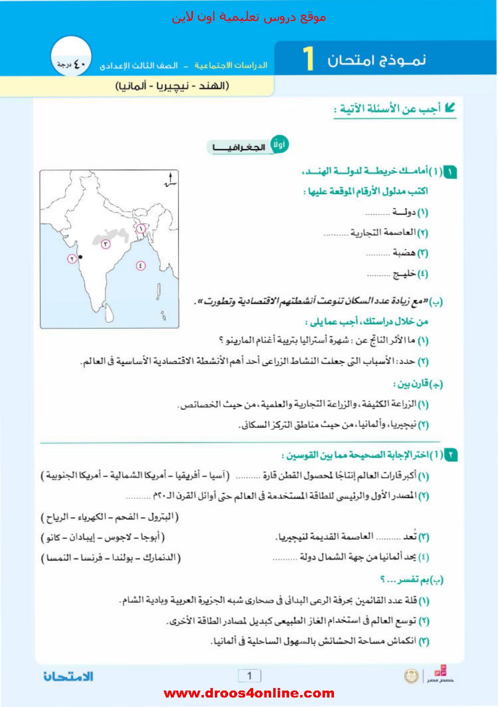 نماذج الوزارة الإسترشادية فى الدراسات الإجتماعية بالإجابات الصف الثالث الإعدادى الترم الثانى 2021