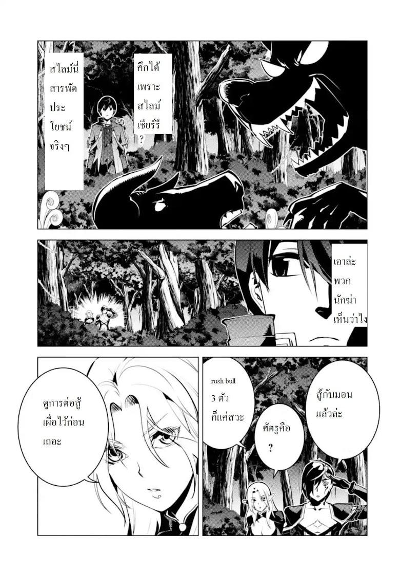 Tensei Kenja no Isekai Life - หน้า 3