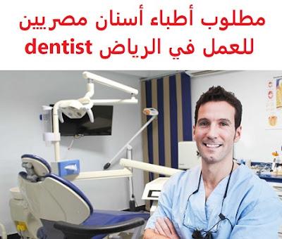 وظائف السعودية مطلوب أطباء أسنان مصريين للعمل في الرياض dentist