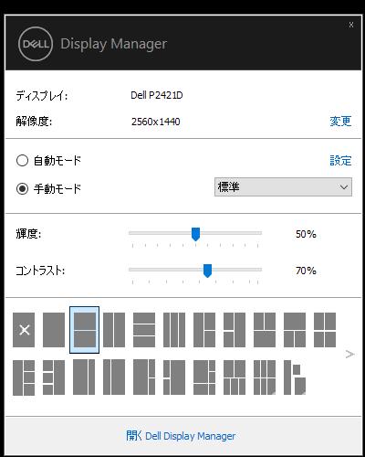 Dell Display Managerの設定 縦画面の画像