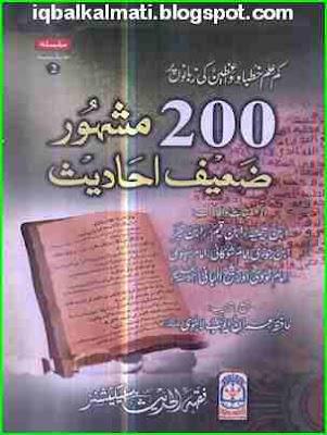 famous hadees Urdu book