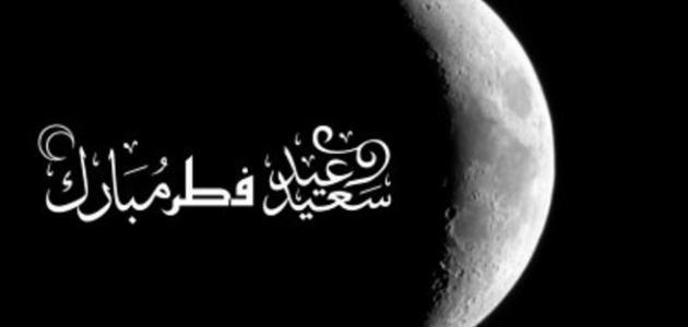 فلكيا اعلان اول ايام عيد الفطر 2019 | الافتاء متى يصادف عيد الفطر ٢٠١٩ | رؤية هلال شهر شوال 2019