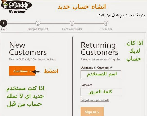 كيفية شراء دومين من موقع جودادى وربطة بمدونة بلوجرخطوة بخطوة و بالتفصيل