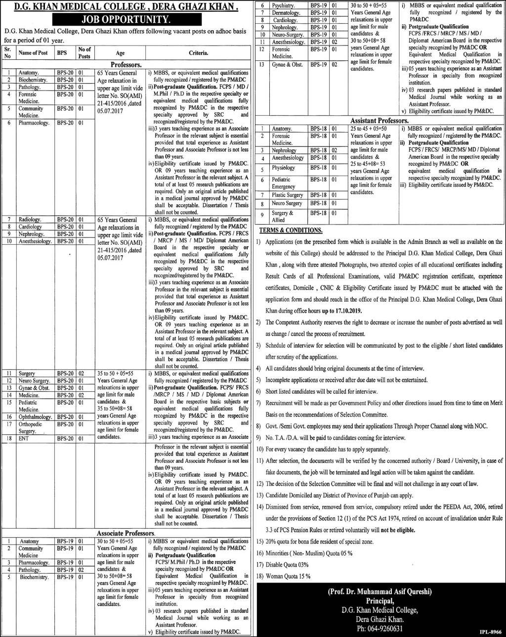 Jobs in DG Khan Medical College October 2019