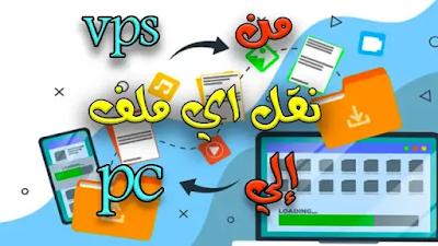 طريقة نقل الملفات من VPS/RDP إلي الحاسوب الخاص بك و العكس