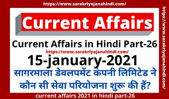 Current Affairs in Hindi- 15 January 2021
