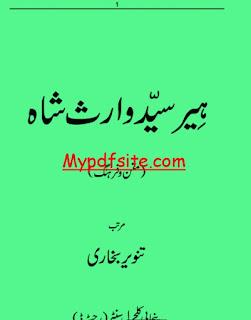 Heer Waris Sha By Tanveer Bukhari