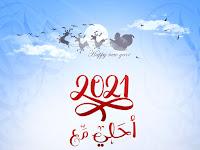 صور 2021 احلى مع اسمك | اكتب اسمك على تهنئة السنة الجديدة مجانا