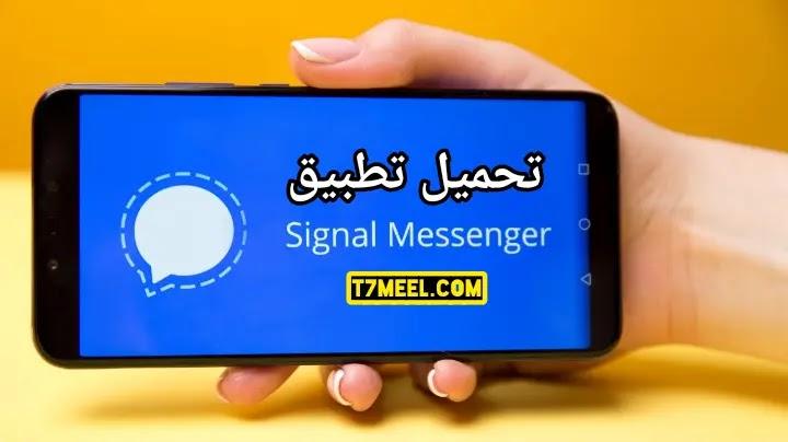 تحميل برنامج سيجنال signal برايفت ماسنجر للاندرويد 2021 | تنزيل برنامج signal
