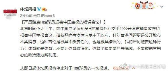 Kêu gọi lật đổ ĐCSTQ, 'Hác Hải Đông' được tìm trên Wechat tăng hơn 2000% trong ngày