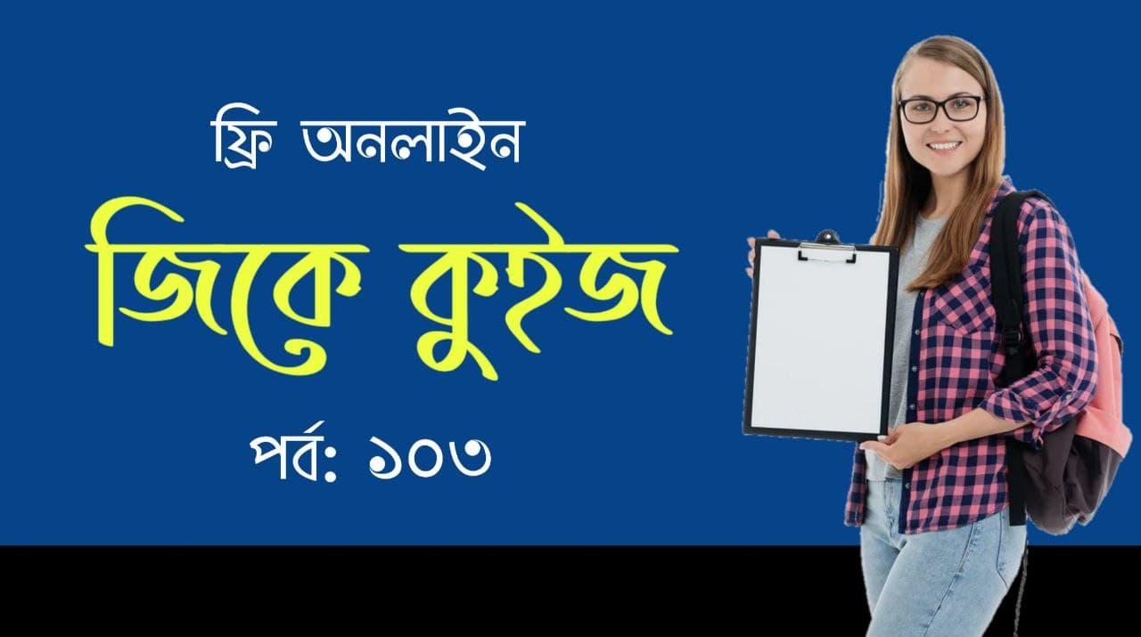 WBP GK Mock Test in Bengali Part-103