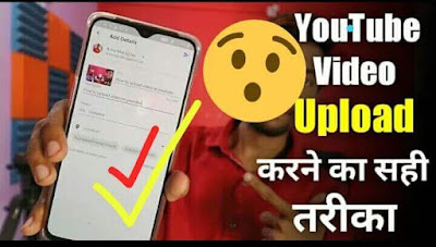how to upload video on youtube from mobile, video upload kaise kare