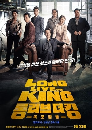 Long Live The King: Mokpo Hero Plot synopsis, cast, Korean movie