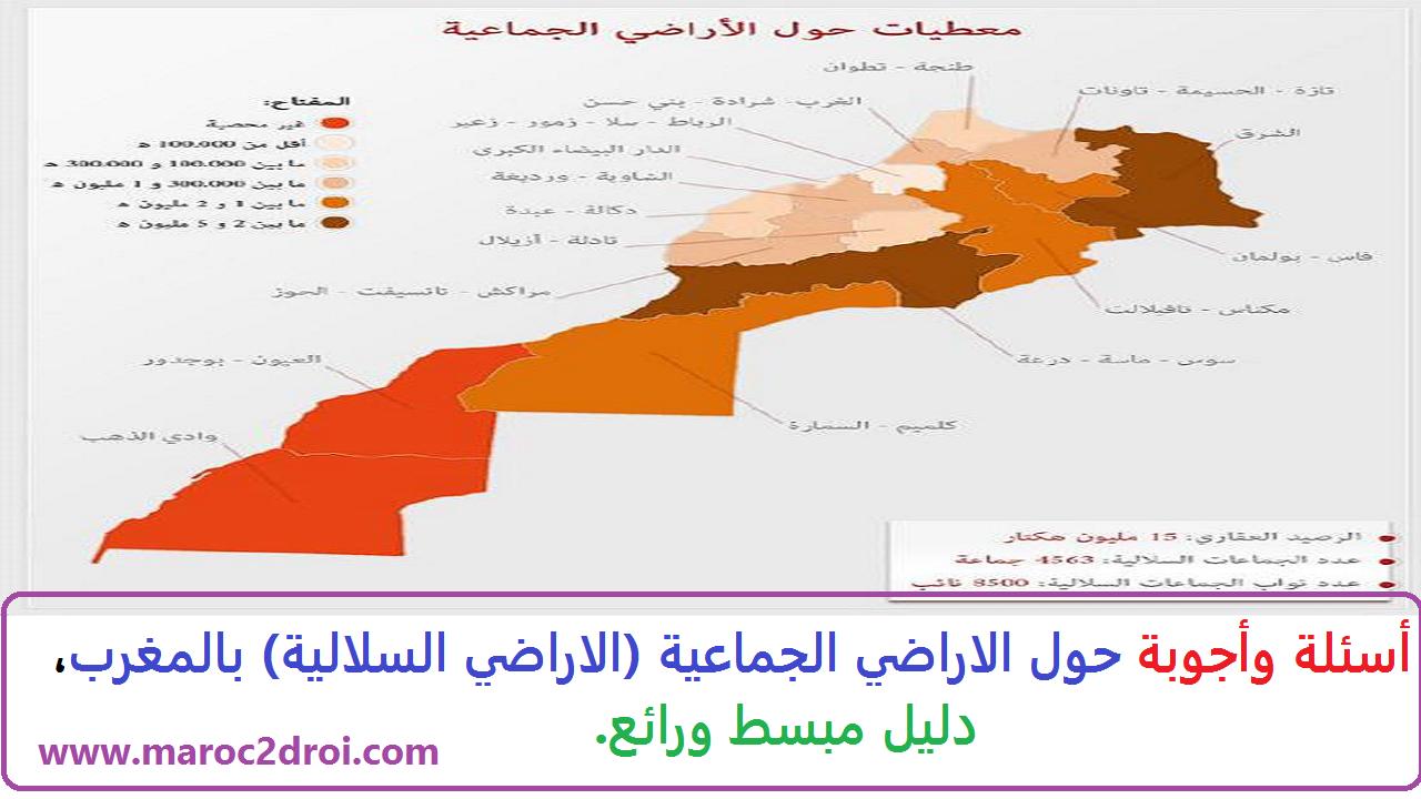 Photo of أسئلة وأجوبة حول الاراضي الجماعية (الاراضي السلالية) بالمغرب، دليل مبسط ورائع.