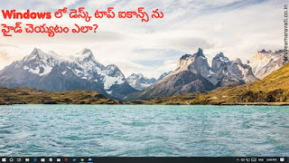 How to Hide ,Unhide Desktop Icons on Windows 10 | in Telugu