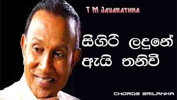 Sigiri Landune Chords, T M Jayarathna Songs, Sigiri Landune Song Chords, T M Jayarathna Songs Chords, Sinhala Song Chords,