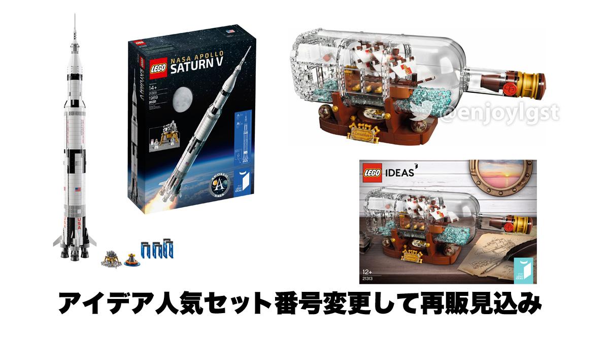 LEGOアイデアのサターンVとボトルシップが番号変更して復活発売見込み:92176と92177
