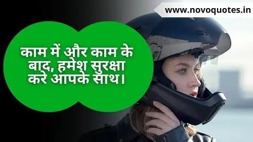 Helmet Quotes / हेलमेट कोट्स