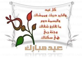 تهاني عيدية للحبايب 2018