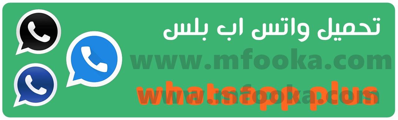تنزيل برنامج whatsapp plus apk للاندرويد