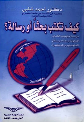 تحميل وقراءة كتاب كيف تكتب بحثا أو رسالة للمؤلف أحمد شلبي
