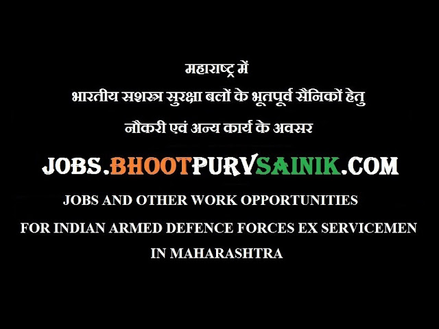 EX SERVICEMEN JOBS AND OTHER WORK IN MAHARASHTRA महाराष्ट्र में भूतपूर्व सैनिक नौकरी एवं अन्य कार्य