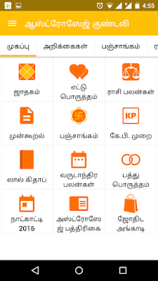 New design of AstroSage Kundli 7.0 is working in Tamil as well.