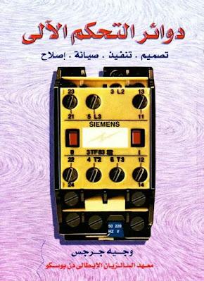 كتاب دوائر التحكم الآلي (الجزء الأول) - معهد الساليزيان - م. وجيه جرجس