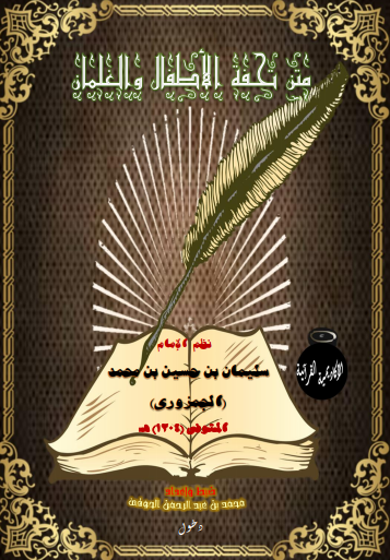 Download Kitab Tuhfatul Athfal Ilmu Tajwid PDF