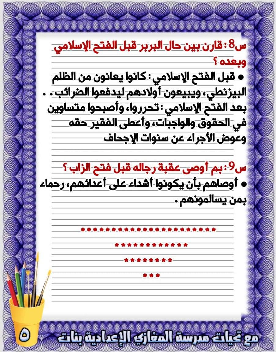 ملخص قصة عقبة بن نافع للصف الاول الاعدادي ترم ثاني | مدرسة المغازي 6