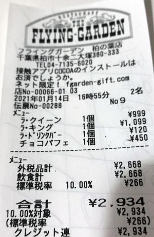 フライングガーデン 柏の葉店 2021/1/14 飲食のレシート
