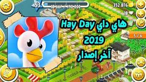 اقسم بالله العظيم!!! تحميل لعبة Hay Day موارد غير محدودة اخر إصدار للأندرويد و الايفون!!!