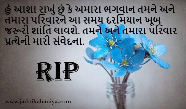 condolence message in gujarati