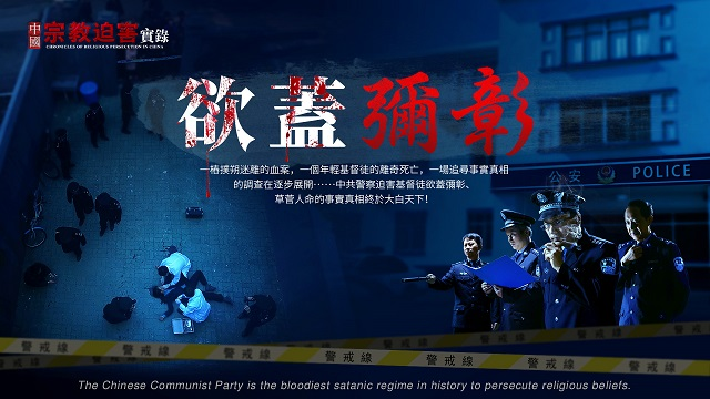 東方閃電-全能神教會最新電影《中國宗教迫害實錄》-海報-欲蓋彌彰
